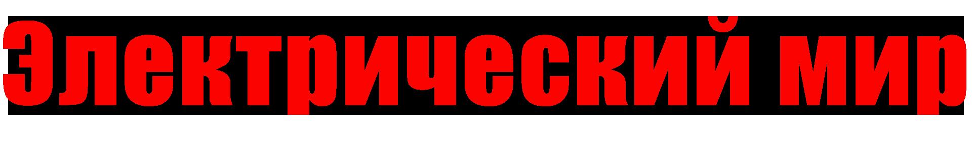 Тамань Электро
